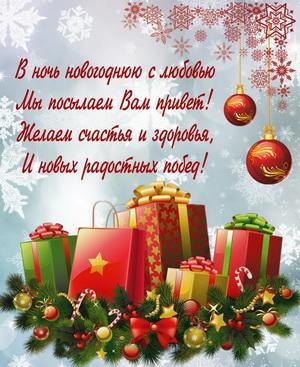 Пожелание и подарки к Новому году
