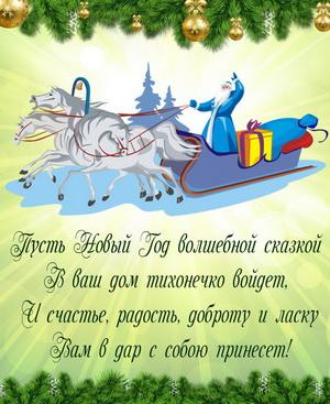 Дед Мороз едет с подарками