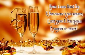 Бокалы шампанского с пожеланием
