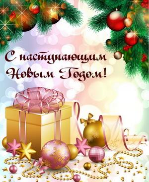 Подарок к наступающему Новому году
