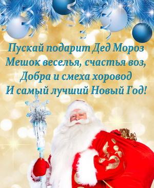 Дед Мороз с подарками и пожелание