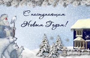 Ретро открытка на Новый год