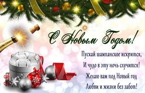 Пожелание к Новому году на праздничном фоне