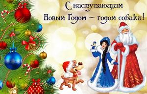 Дед Мороз, снегурочка и собачка