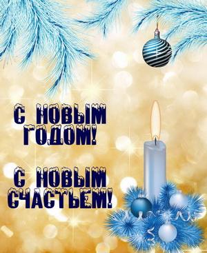 С Новым годом! С Новым счастьем!