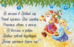 Дед Мороз и снегурочка с пожеланием