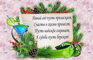 Пожелание на Новый год в красивом оформлении