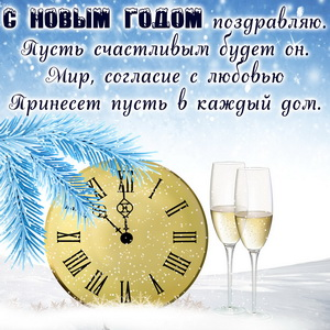 Открытка с Новым годом на фоне часов и бокалов