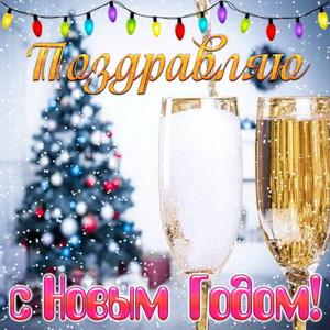Фужеры и поздравление с Новым годом