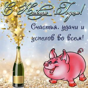 Картинка с шампанским и забавной свинкой
