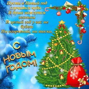 Картинка с пожеланием на Новый год и ёлкой