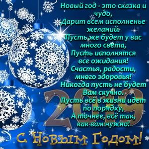 Пожелание в стихах к Новому 2019 году