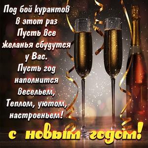 Пожелание на Новый год на фоне фужеров