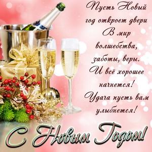 Милая открытка с пожеланием к Новому году