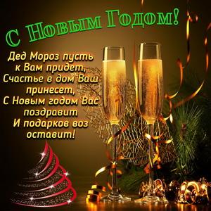 Бокалы с шампанским и пожелание на Новый год