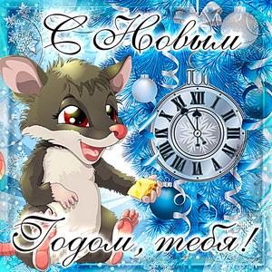 Забавная открытка на Новый год с часами и крысёнком