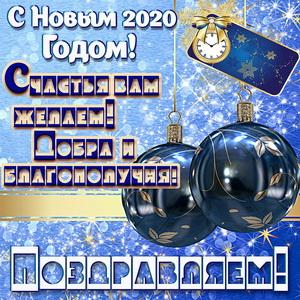 Картинка с красивым поздравлением на Новый 2020 год