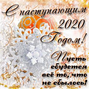 Красивое пожелание к наступающему Новому 2020 году