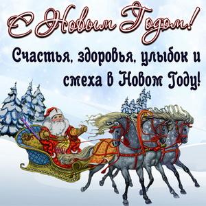 Дед Мороз на тройке лошадей спешит на Новый год