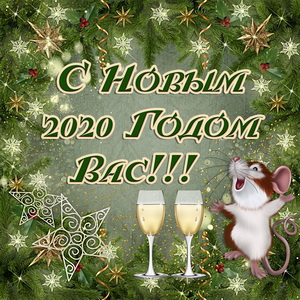 Открытка со счастливой крысой к Новому 2020 году