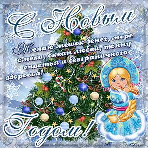 Милая картинка на Новый год со снегурочкой у ёлки
