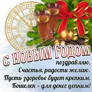 Открытка с бокалами и поздравлением на Новый год