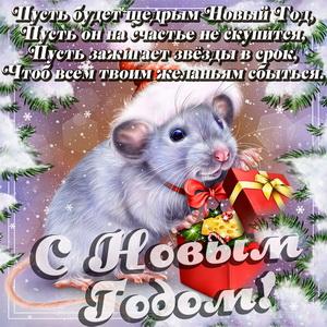 Картинка с прикольной крысой и пожеланием на Новый год