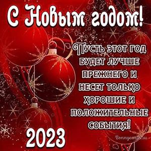 Открытка с ёлочными шарами и пожеланием к Новому 2020 году