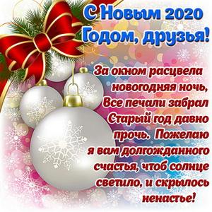 Картинка с игрушками и поздравлением на Новый 2020 год