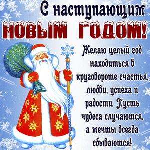 Открытка с Дедом Морозом и поздравлением к Новому году
