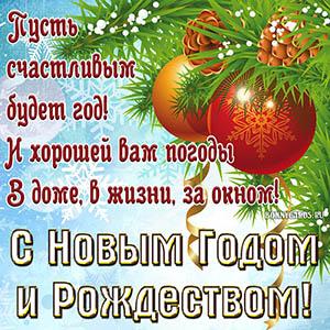 Картинка с пожеланием на Новый год и Рождество