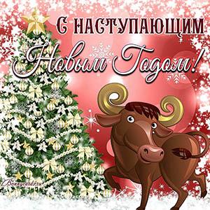 Открытка с наступающим Новым годом с быком и елкой