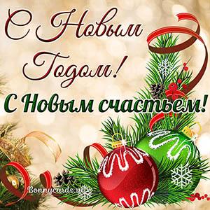 Красивая картинка с Новым годом, с новым счастьем