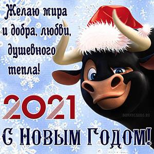 Новогодняя открытка на 2021 год быка с пожеланием