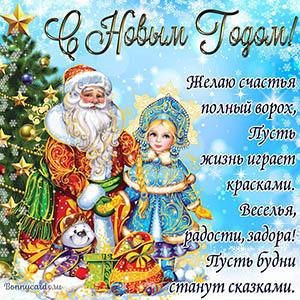 Картинка с Новым годом с поздравлением в стихах