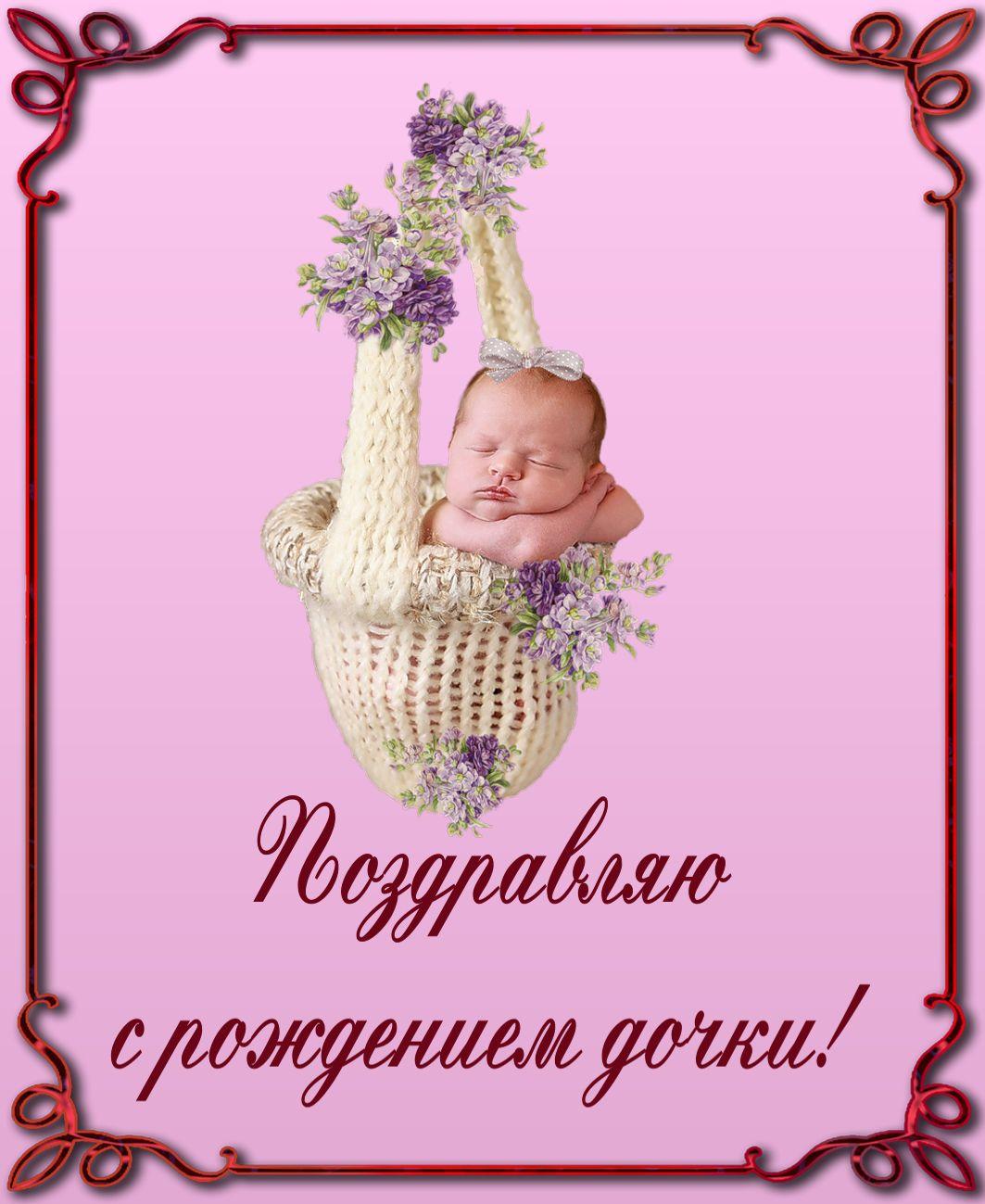 Поздравления с рождения дочки маме картинки