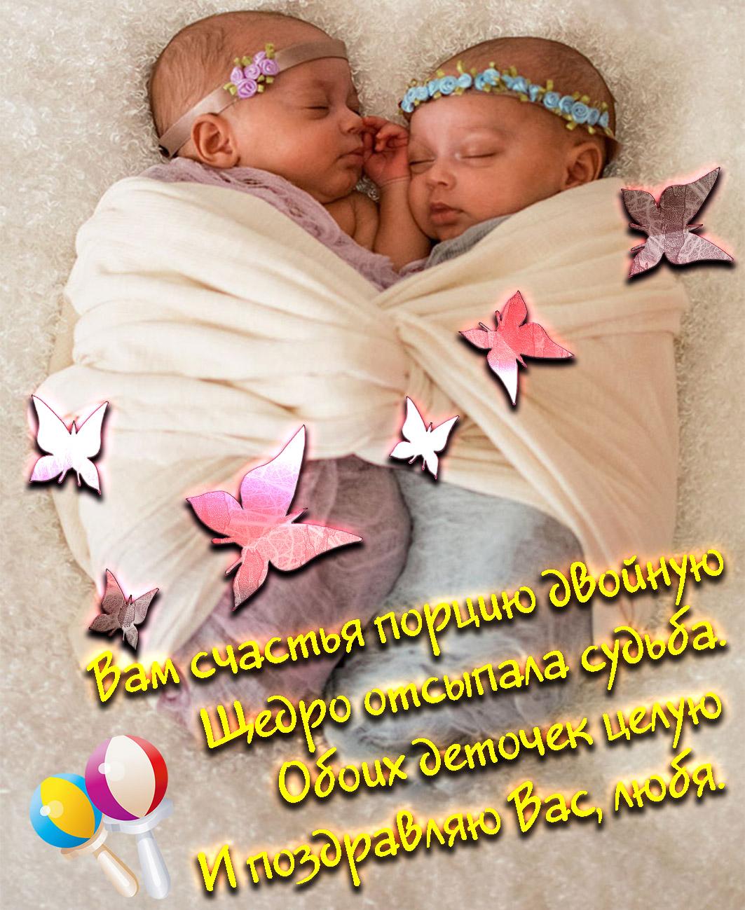 Открытки с рождением девочек двойняшек