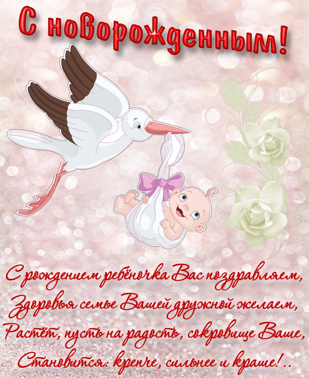 Поздравление семье с новорожденной