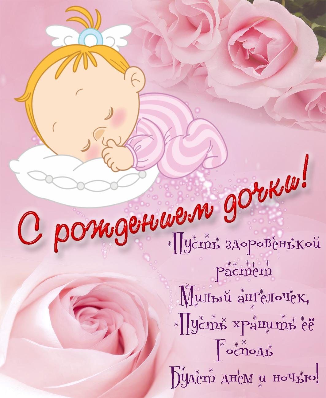 Открытка - новорожденная в оформлении из розочек