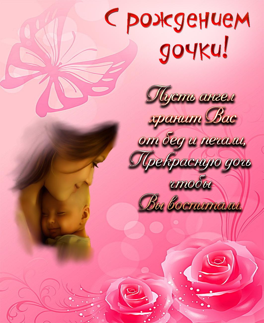 Красивая открытка к рождению дочери
