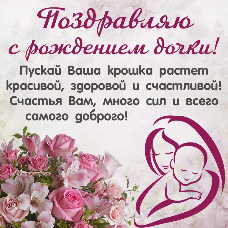 Поздравление картинкой с рождением дочки, надписью татарка дне