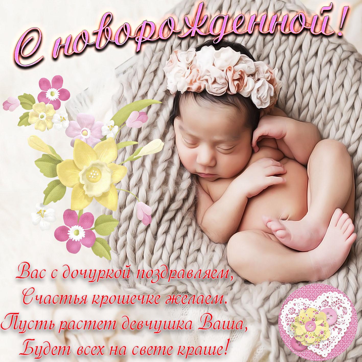 Надписью, открытки с поздравлением с новорожденным дочкой