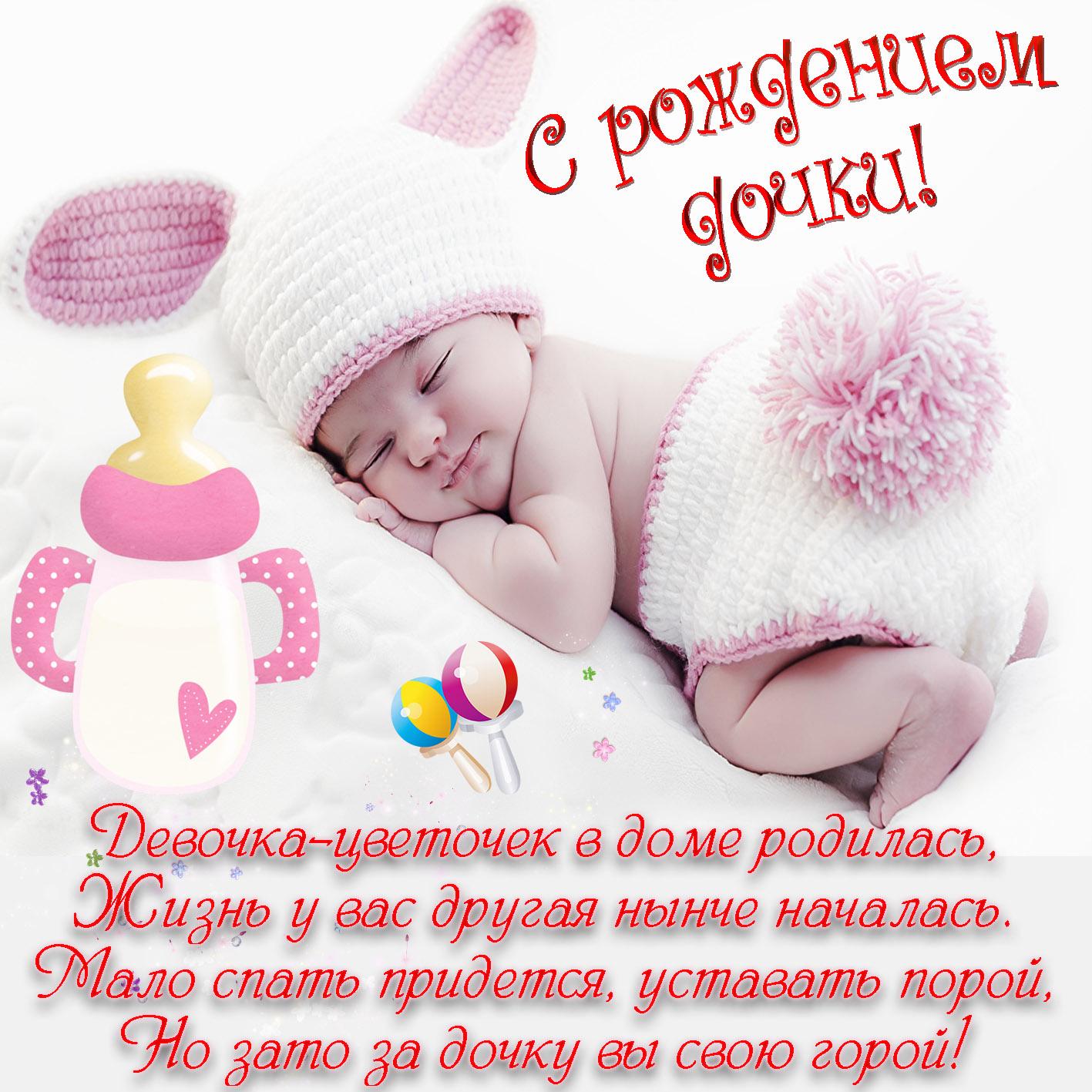 Картинка с новорожденной девочкой поздравление
