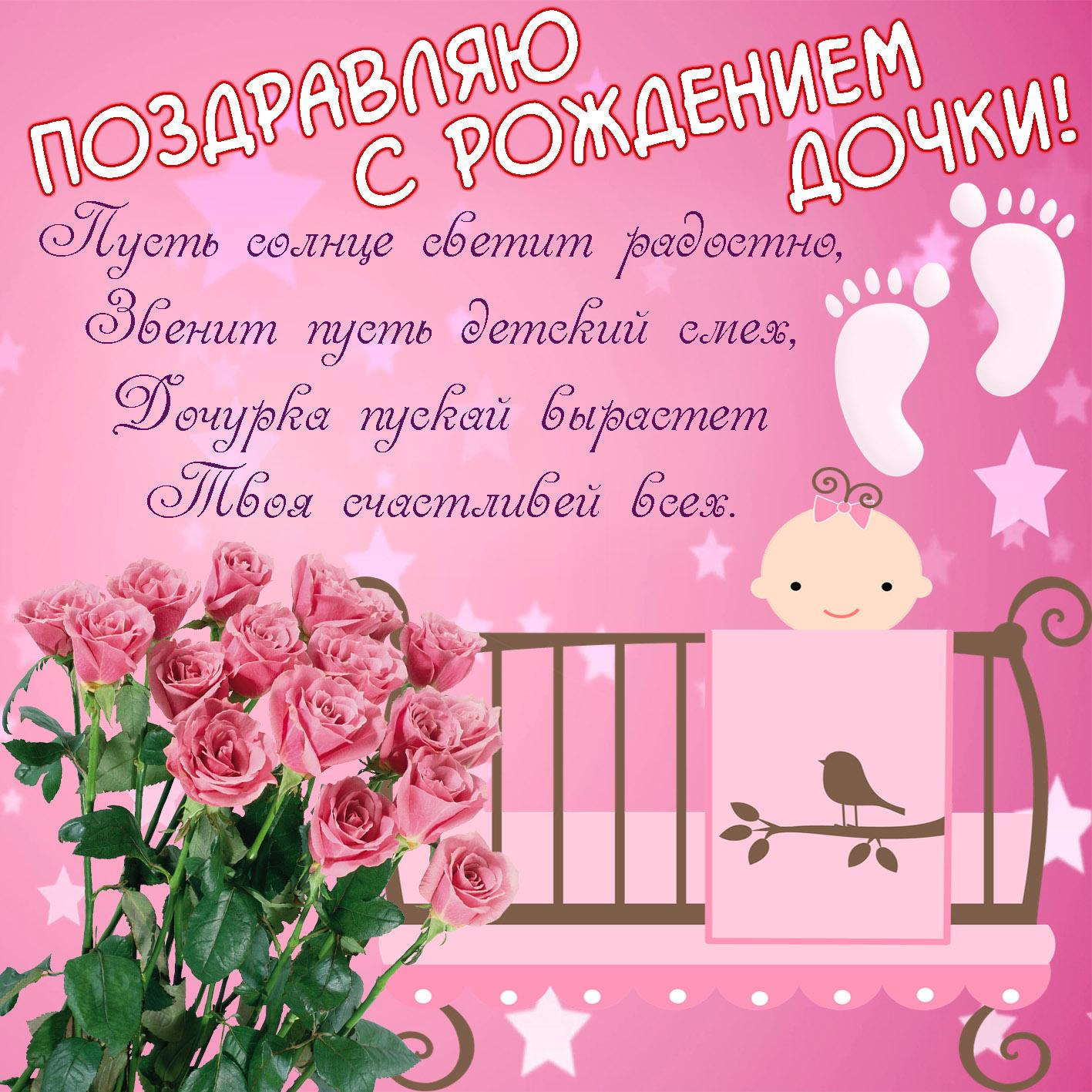 Поздравление с рождением дочери взрослой маме открытки