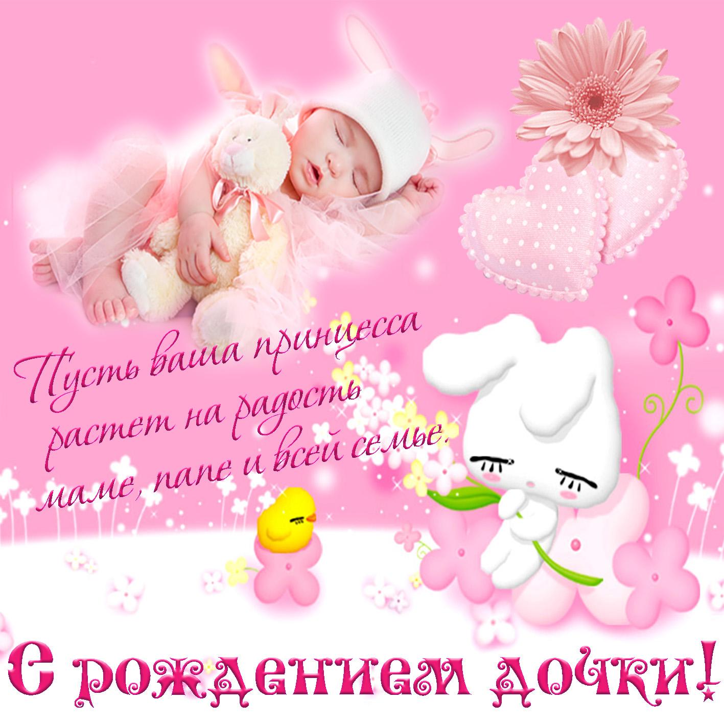 Открытка - новорожденная с кроликом на розовом фоне