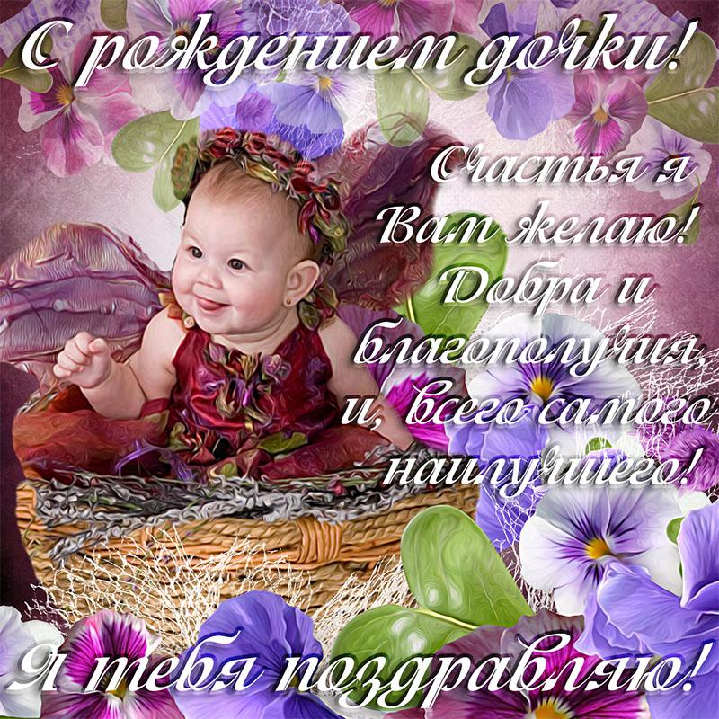 Картинка с милой малышкой в лукошке к рождению дочки
