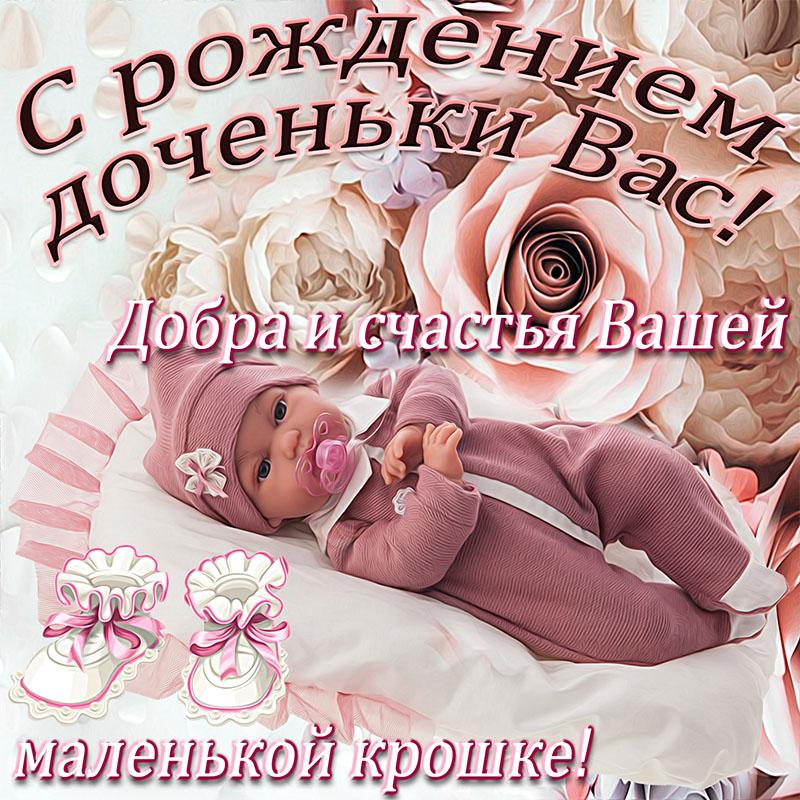 Открытка - красивое поздравление с рождением доченьки на фоне роз