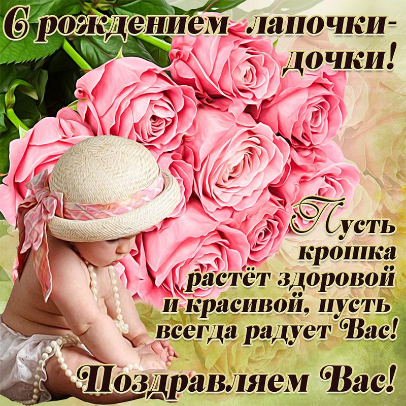 Картинки с рождением дочки поздравляем маму выборе
