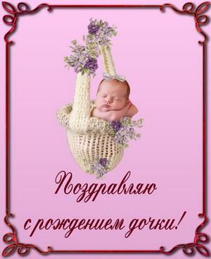 Картинка с поздравлением к рождению дочери