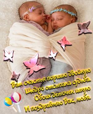 Новорожденные близнецы и милое пожелание